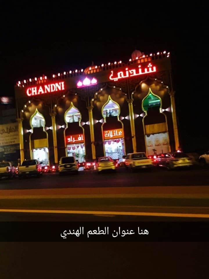 مطعم شندني في ابها الاسعار المنيو الموقع افضل المطاعم السعودية