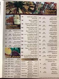 منيو مطعم المذاق التركي في جدة