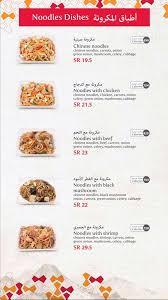 مطعم بيتوتي الصيني جدة الاسعار المنيو الموقع افضل المطاعم السعودية