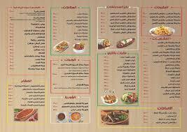 منيو مطعم المذاق التركي