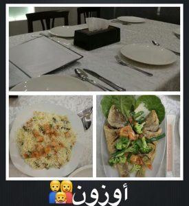 مطعم أوزون الأكلات البحرية الطائف