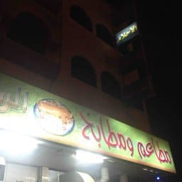 مطعم ومطبخ الرياض