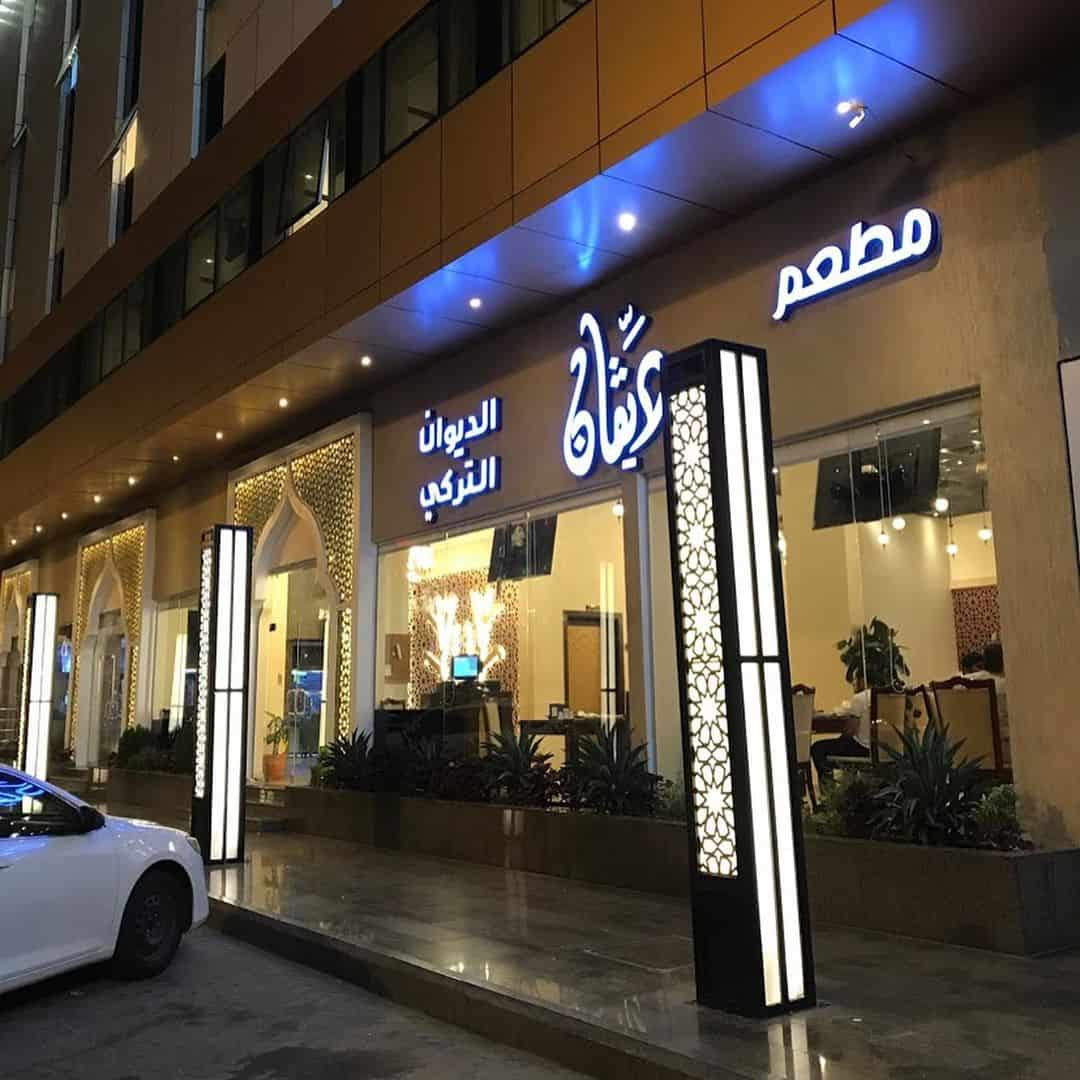 مطعم ديفان الديوان التركي الطائف
