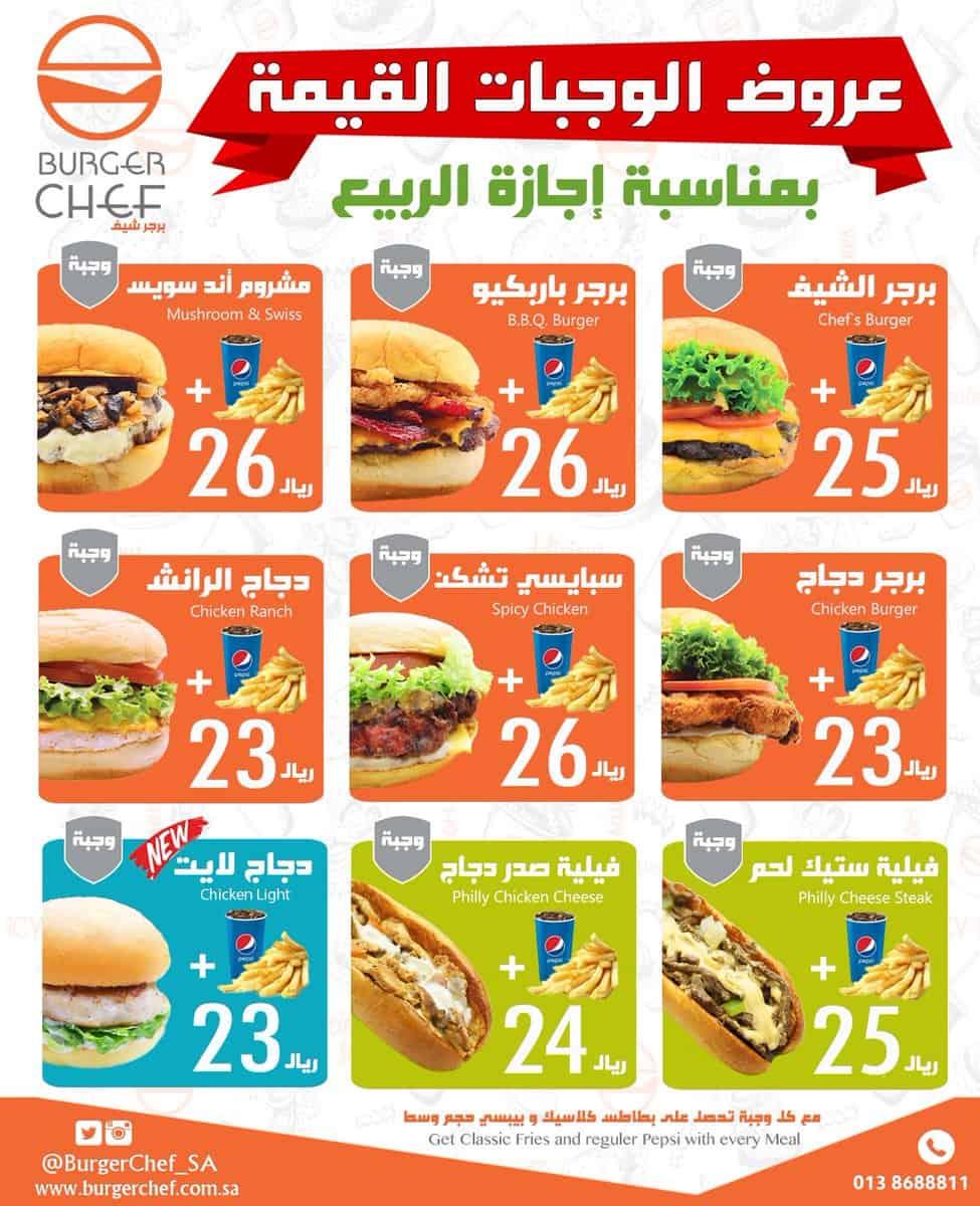 منيو مطعم برجر شيف في جدة