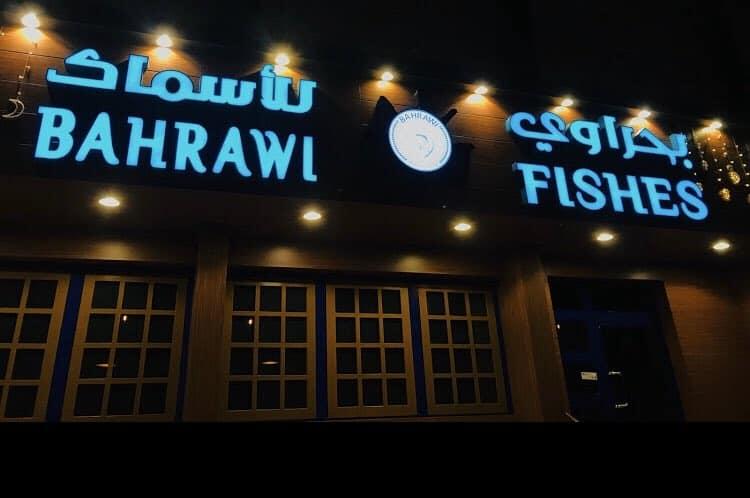 بحراوي للأسماك