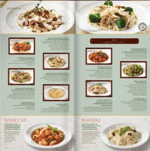 منيو مطعم بياتو