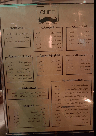 منيو مطعم برجر شيف