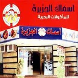 مطعم اسماك الجزيرة في الطائف