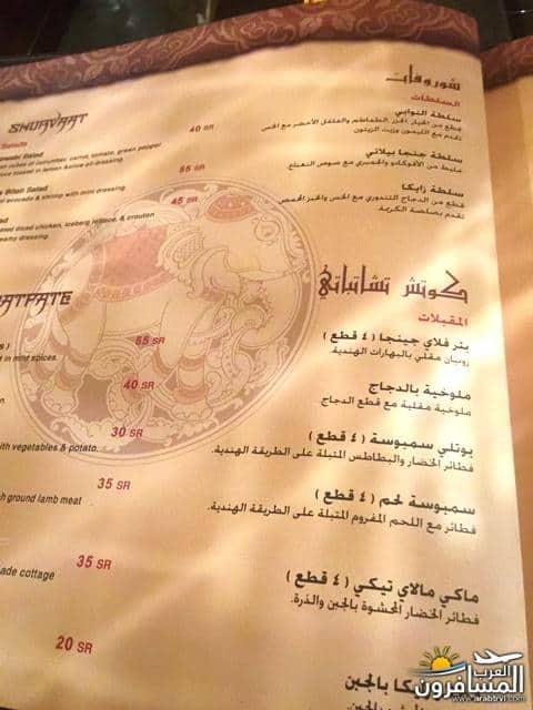 منيو مطعم زايكا الهندي