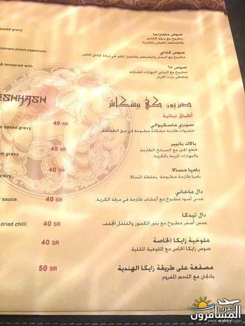 منيو مطعم زايكا الهندي في جدة