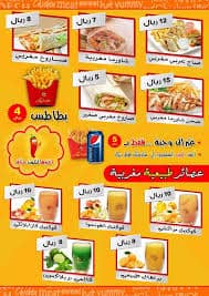 مينو مطعم شاورما مراكش