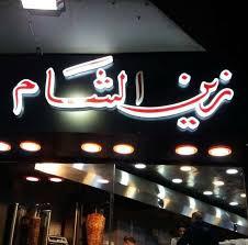 زين الشام الطائف