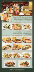 منيو مطعم بياتو في جدة
