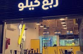 مطعم ربع كيلو أبها