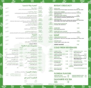 مطعم بوقا سوبر فودس الطائف الاسعار المنيو الموقع افضل المطاعم السعودية