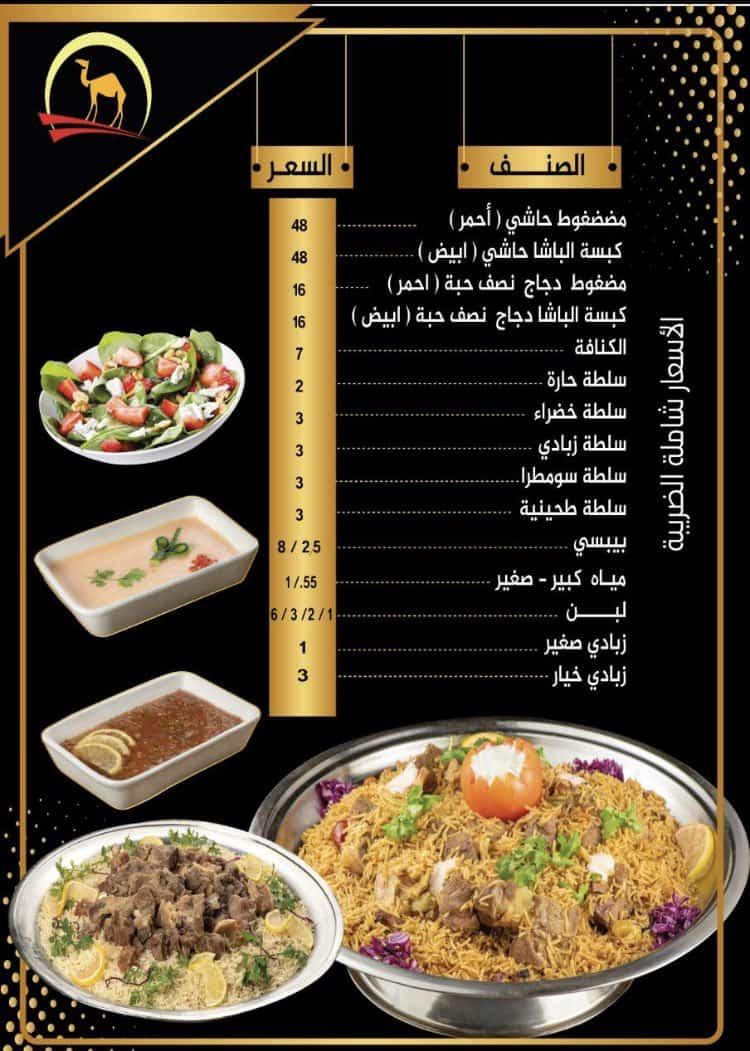 منيو مطعم حاشي باشا فرع شهار
