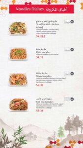 منيو وقائمة أسعار مطعم بيتوتي مكة سفر
