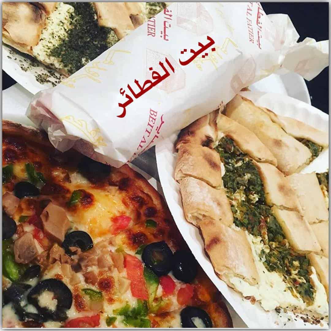فطائر بيروت وبيتزا