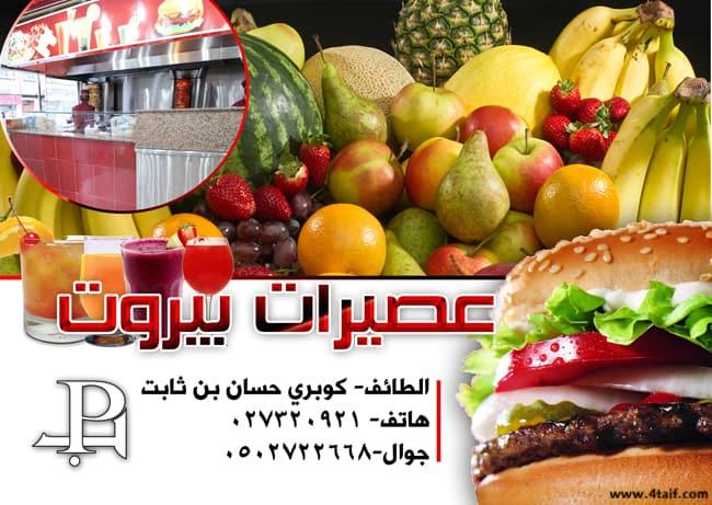 عصيرات بيروت القمرية