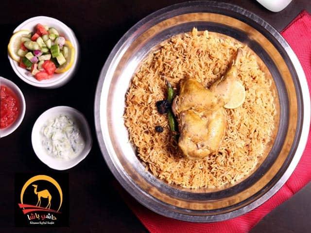 مطعم حاشي باشا فرع شهار