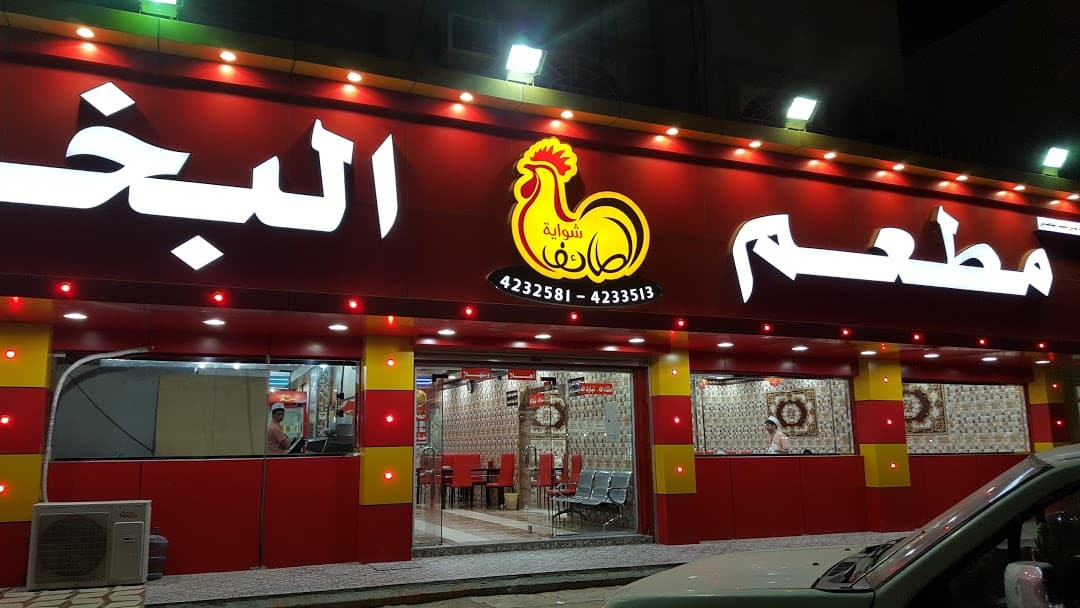 مطعم البخاري الطائف