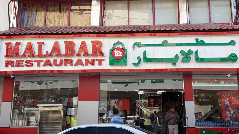 مطعم مالابار الطائف