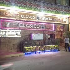 مقهى كلاسيكو الطائف
