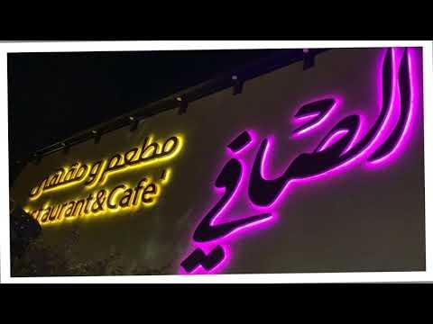 مقهى الصافي للعائلات الطائف
