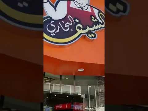 مطعم الشيف البخاري