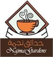 مقهى حدائق نجمة