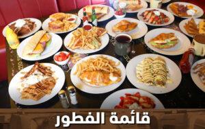 مطعم رووت 66 الطائف