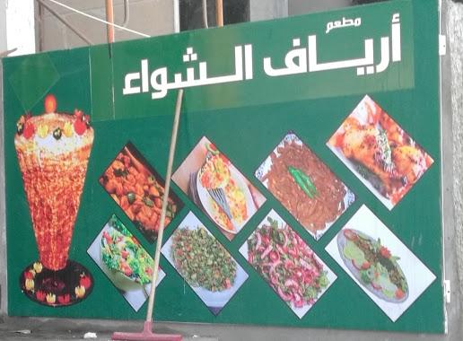 مطعم أرياف الشواء ابها