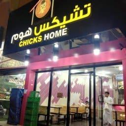 مطعم تشيكس هوم ابها
