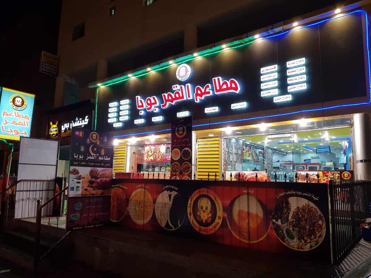 مطاعم القمر بوبا بينبع