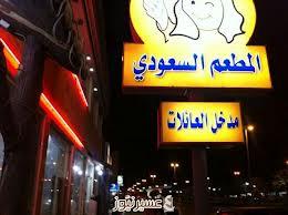 المطعم السعودي في أبها