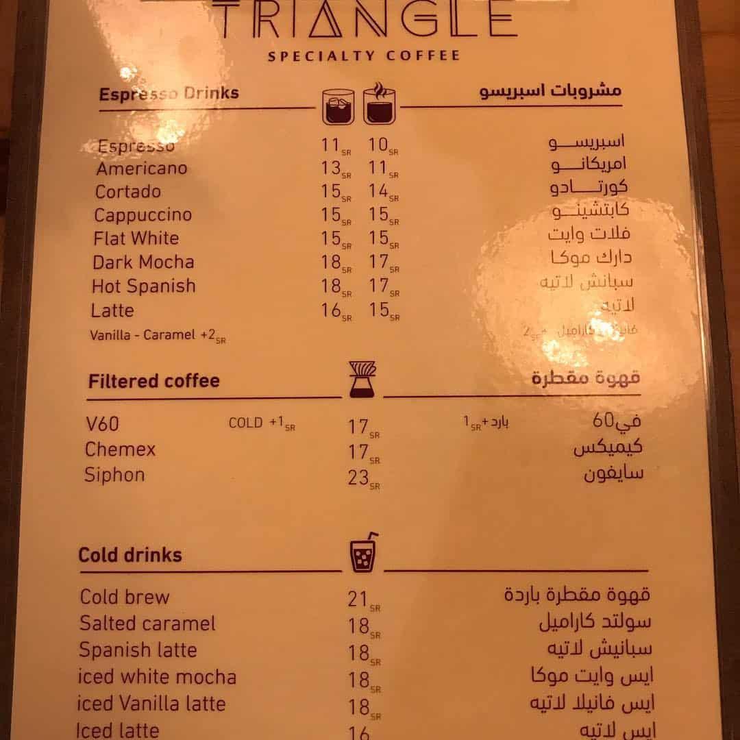 منيو قهوة مثلثة التخصصية الاحساء